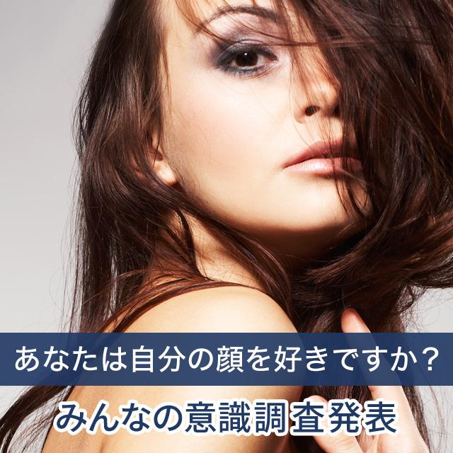 あなたは自分の顔を好きですか?自分の顔にコンプレックスを持っていますか?【596名】の回答結果発表!