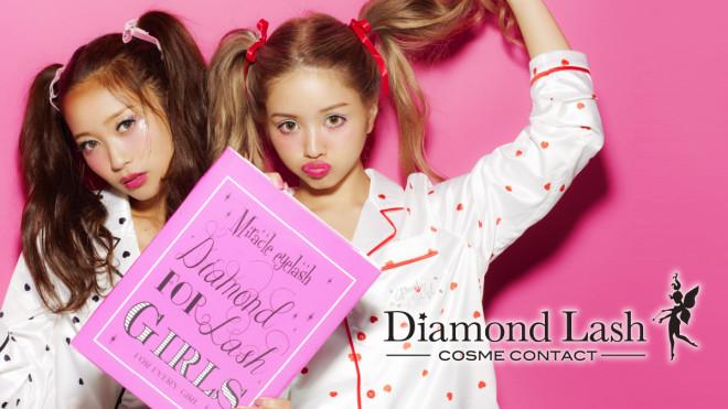 Diamond Lash -COSME CONTACT-