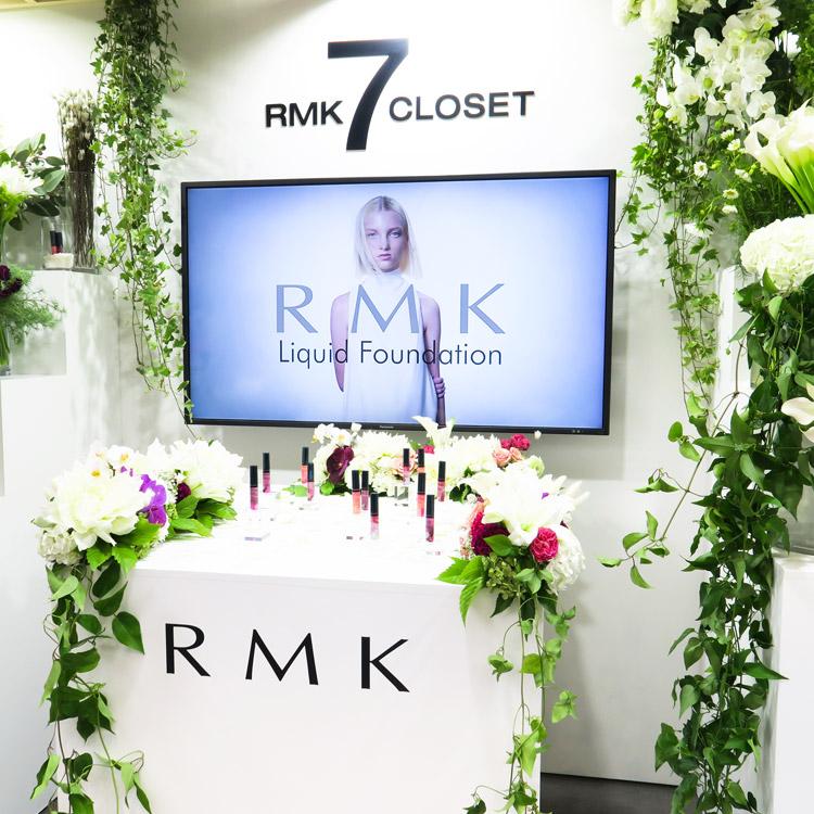RMKのすべてが体験できる新空間「RMK 7 CLOSET」期間限定オープン【9/11(火)~9/17(月・祝)@表参道】