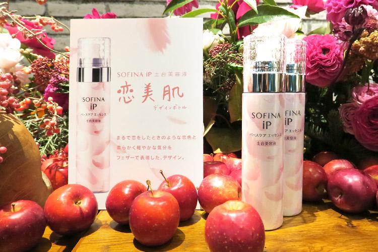 SOFINA iP 土台美容液「恋美肌デザインボトル」
