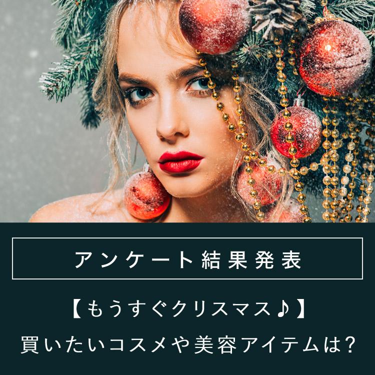 【もうすぐクリスマス♪】買いたいコスメや美容アイテムはありますか?みんなの回答結果発表!
