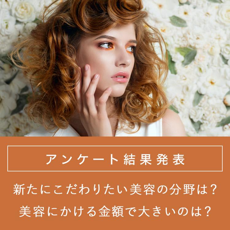 今年、新たにこだわりたい美容の分野は?美容にかけている金額で大きいのは?みんなの回答結果発表!