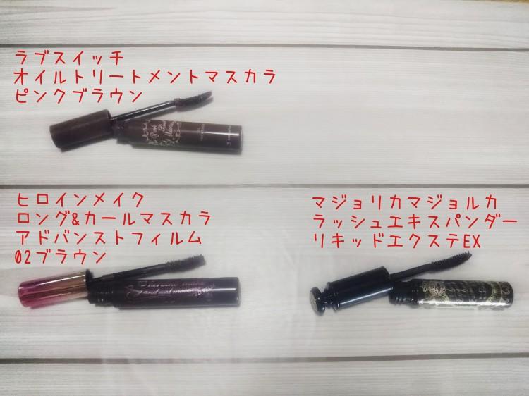 洗顔料(+お湯)落ちタイプ3選