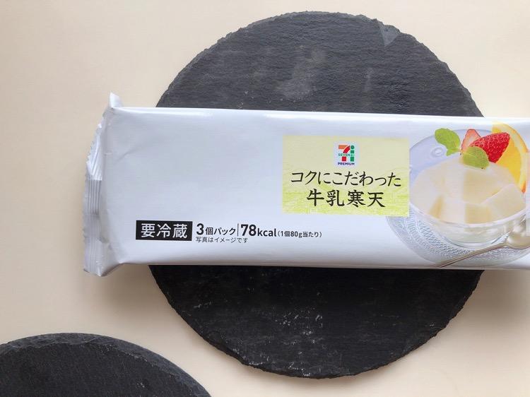 セブン‐イレブン【牛乳寒天】