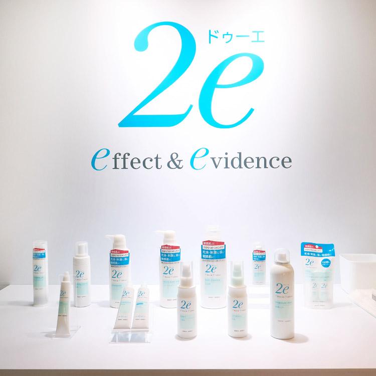 敏感肌さんの肌をサポートするスキンケアがより身近に!資生堂『2e(ドゥーエ)』がドラッグストアで販売開始