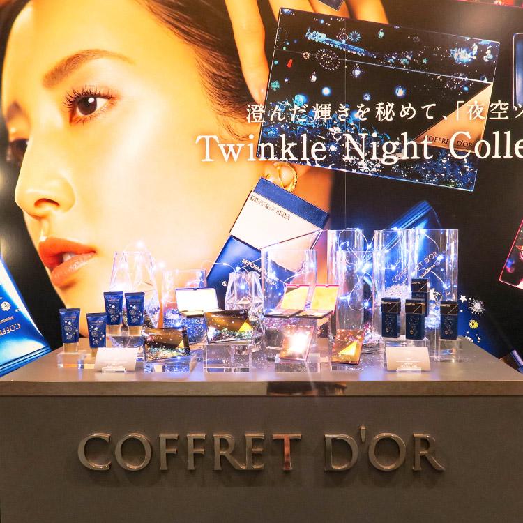 """4種の""""夜空ツヤ""""で澄んだ輝きを。コフレドール「Twinkle Night Collection」2019年9月1日数量限定発売【コフレドール「粉塾」レポート】"""