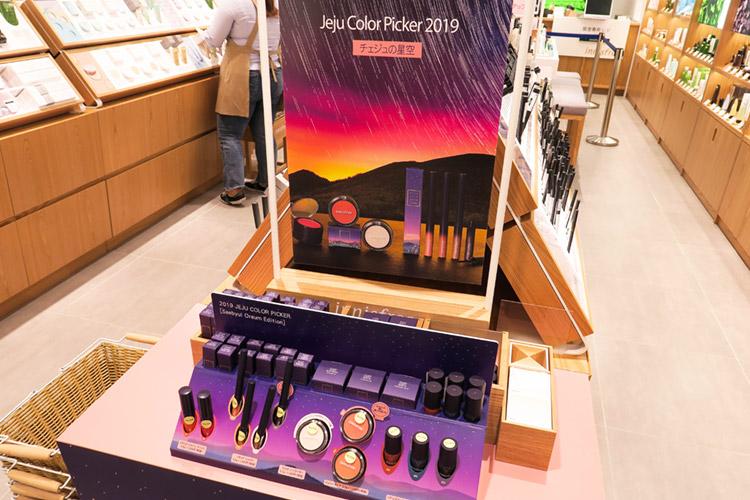 新発売のコレクション「2019 Jeju Color Picker」