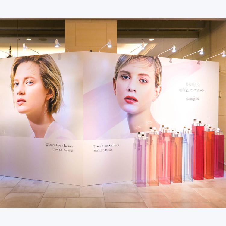 『ナチュラグラッセ』2020春速報!ひと塗りで顔印象をアップデートする、マルチカラー新登場【2020年2月3日】