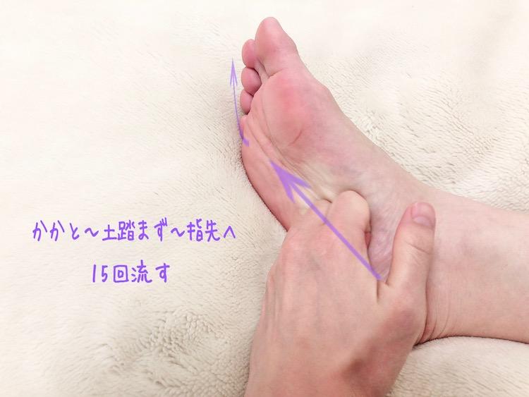 夏の足冷え予防マッサージ1
