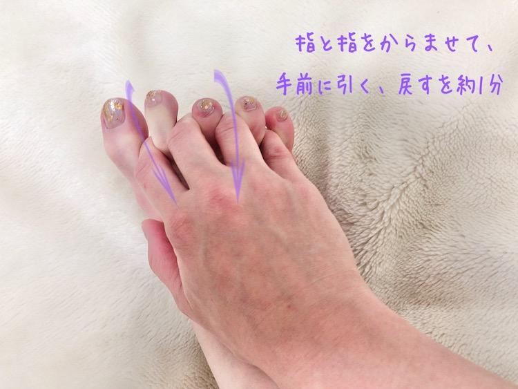 夏の足冷え予防マッサージ3