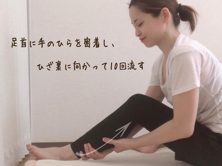 足の冷え、むくみに効果的なマッサージ&ストレッチ3