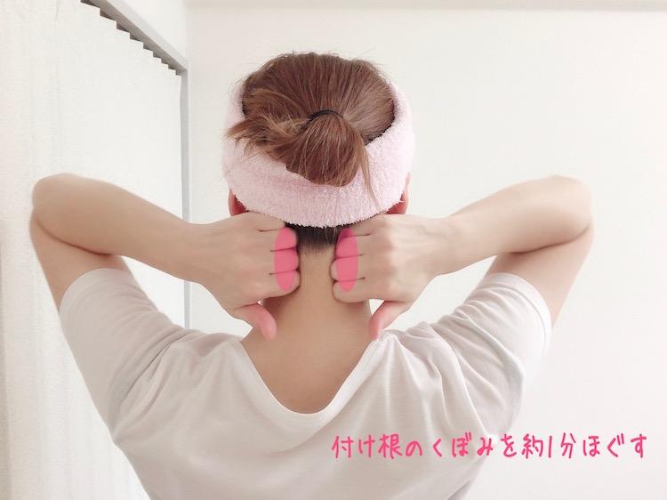 肩~首をマッサージ4