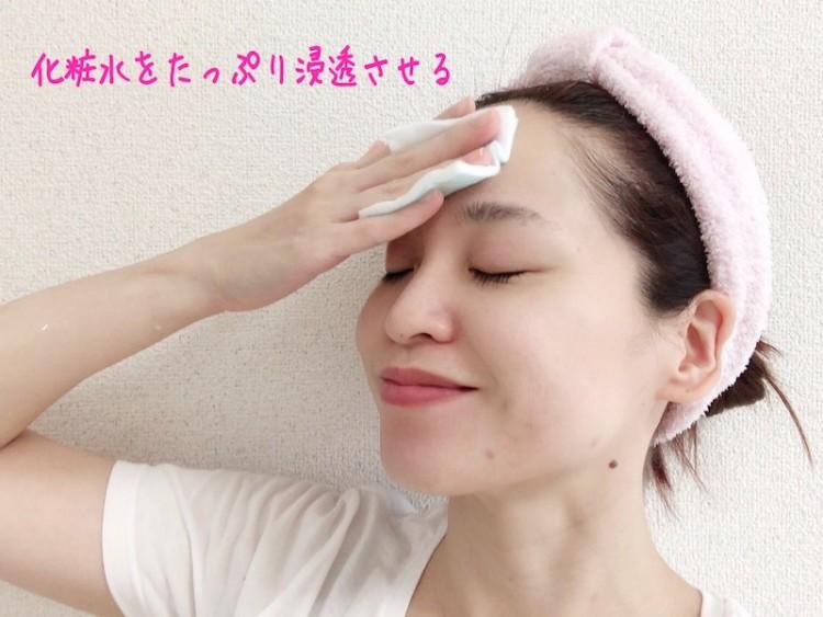 化粧水をたっぷり浸透させる