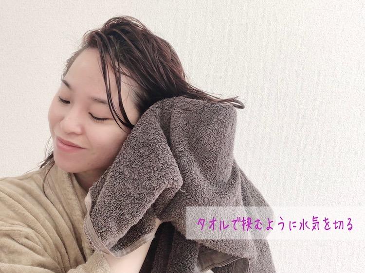 タオルで挟むように水気を吸い取る