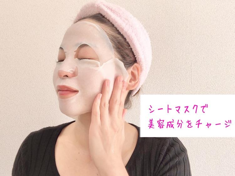 シートマスクで美容成分をチャージ