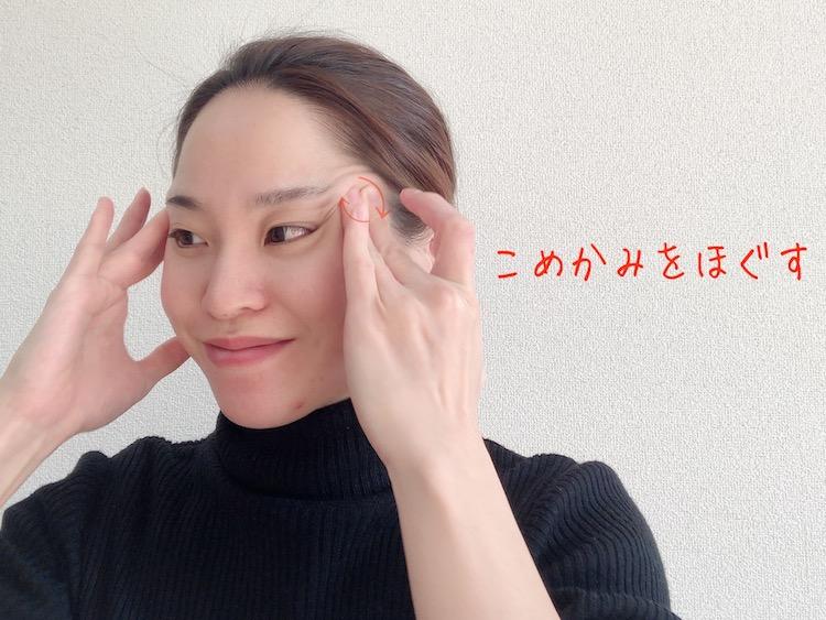 目元マッサージ3