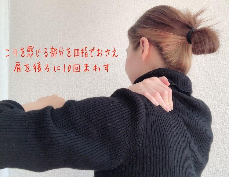 肩+首マッサージ2
