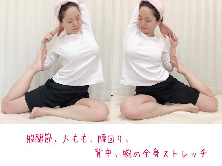おうちストレッチ法7
