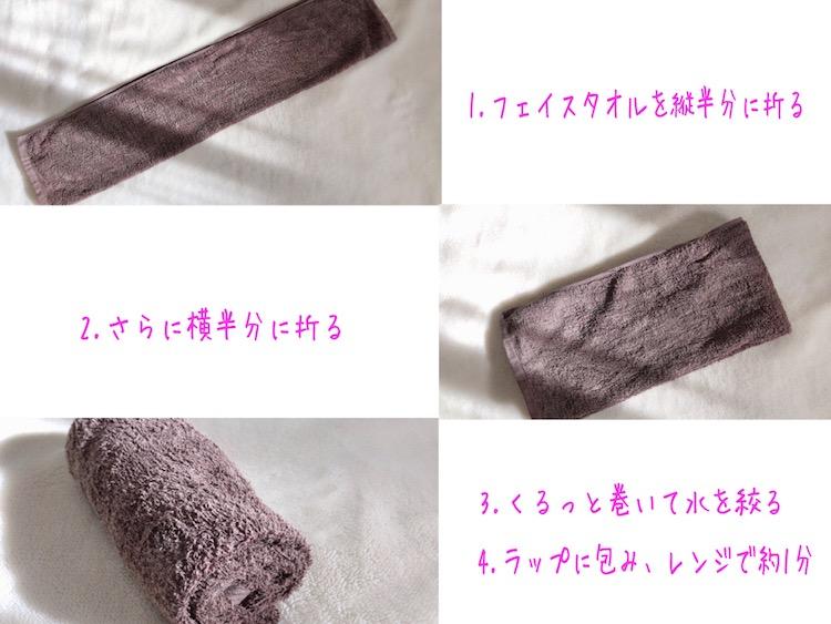 蒸しタオルの作り方