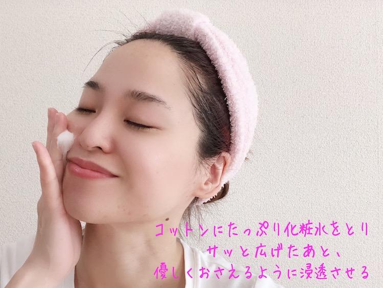 化粧水を浸透