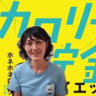 東城 薫(ホネホネロック)