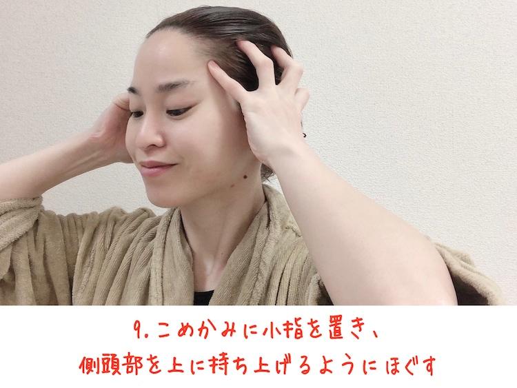 側頭部をマッサージ
