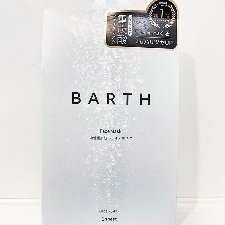 BARTH 中性重炭酸フェイスマスク