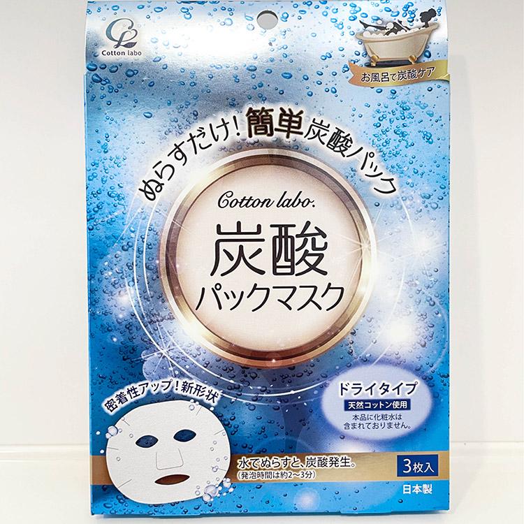 コットン・ラボ 炭酸パックマスク