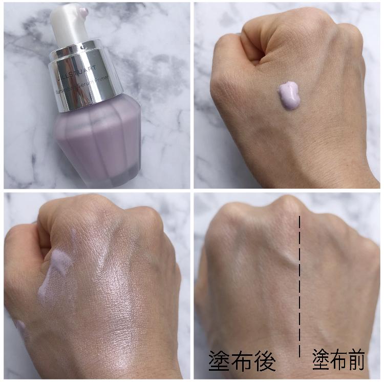 イルミネイティング セラムプライマー 02 aurora lavender
