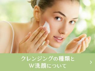 クレンジングの種類とW洗顔について