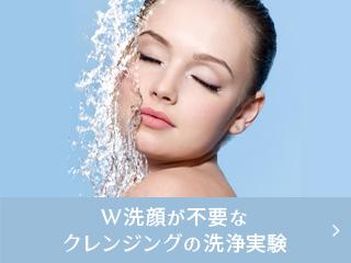 W洗顔が不要なクレンジングの洗浄実験