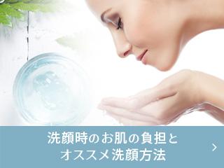 洗顔時のお肌の負担とオススメ洗顔方法